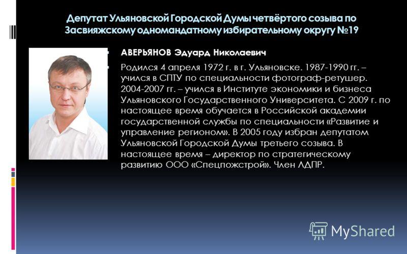АВЕРЬЯНОВ Эдуард Николаевич Родился 4 апреля 1972 г. в г. Ульяновске. 1987-1990 гг. – учился в СПТУ по специальности фотограф-ретушер. 2004-2007 гг. – учился в Институте экономики и бизнеса Ульяновского Государственного Университета. С 2009 г. по нас