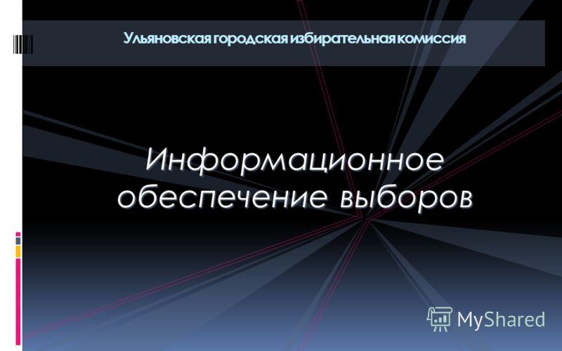 Информационное обеспечение выборов Ульяновская городская избирательная комиссия