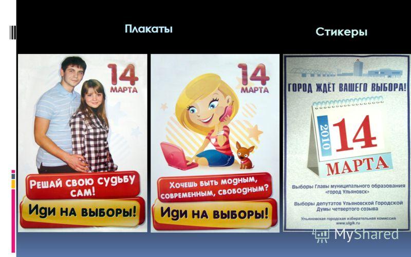 Плакаты Стикеры