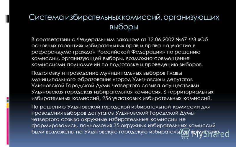 В соответствии с Федеральным законом от 12.06.2002 67-ФЗ «Об основных гарантиях избирательных прав и права на участие в референдуме граждан Российской Федерации» по решению комиссии, организующей выборы, возможно совмещение комиссиями полномочий по п