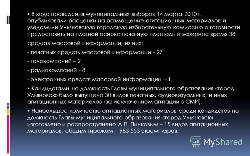 В ходе проведения муниципальных выборов 14 марта 2010 г. опубликовали расценки на размещение агитационных материалов и уведомили Ульяновскую городскую избирательную комиссию о готовности предоставить на платной основе печатную площадь и эфирное время