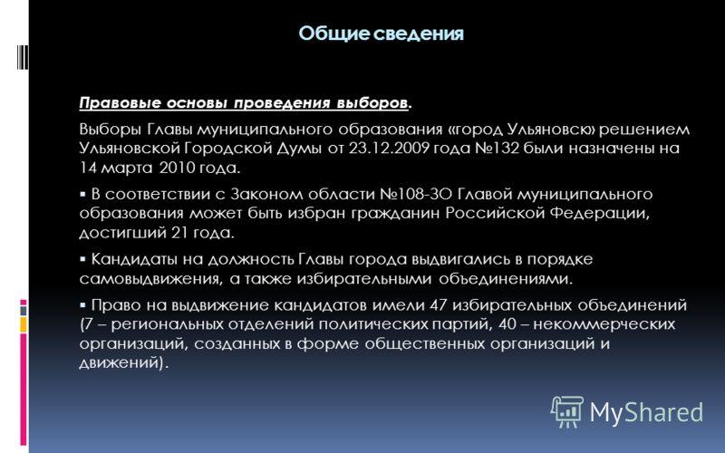 Правовые основы проведения выборов. Выборы Главы муниципального образования «город Ульяновск» решением Ульяновской Городской Думы от 23.12.2009 года 132 были назначены на 14 марта 2010 года. В соответствии с Законом области 108-ЗО Главой муниципально