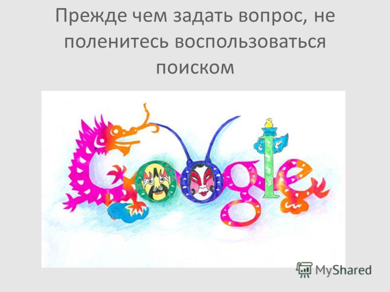 Прежде чем задать вопрос, не поленитесь воспользоваться поиском