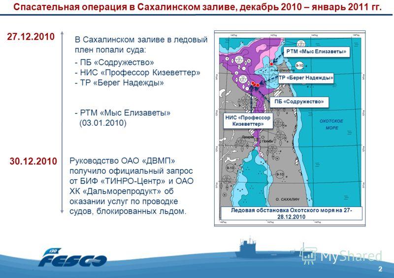 0 45 98 242 190 10 180 195 225 120 140 200 180 195 225 230 185 184 Спасательная операция в Сахалинском заливе Охотского моря