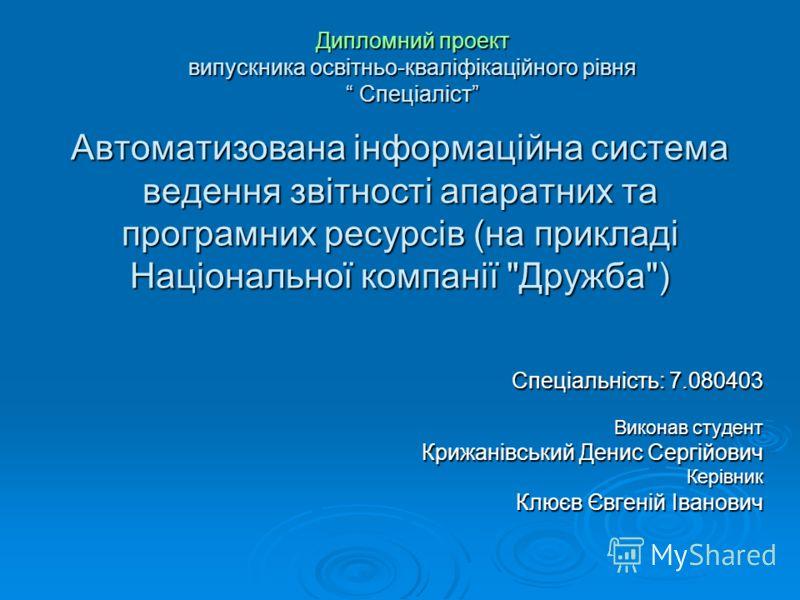 Автоматизована інформаційна система ведення звітності апаратних та програмних ресурсів (на прикладі Національної компанії