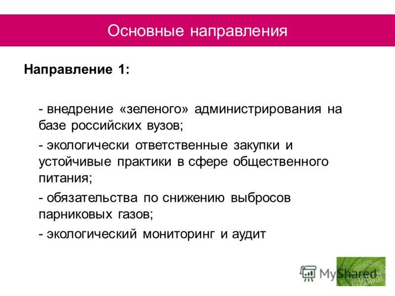Направление 1: - внедрение «зеленого» администрирования на базе российских вузов; - экологически ответственные закупки и устойчивые практики в сфере общественного питания; - обязательства по снижению выбросов парниковых газов; - экологический монитор