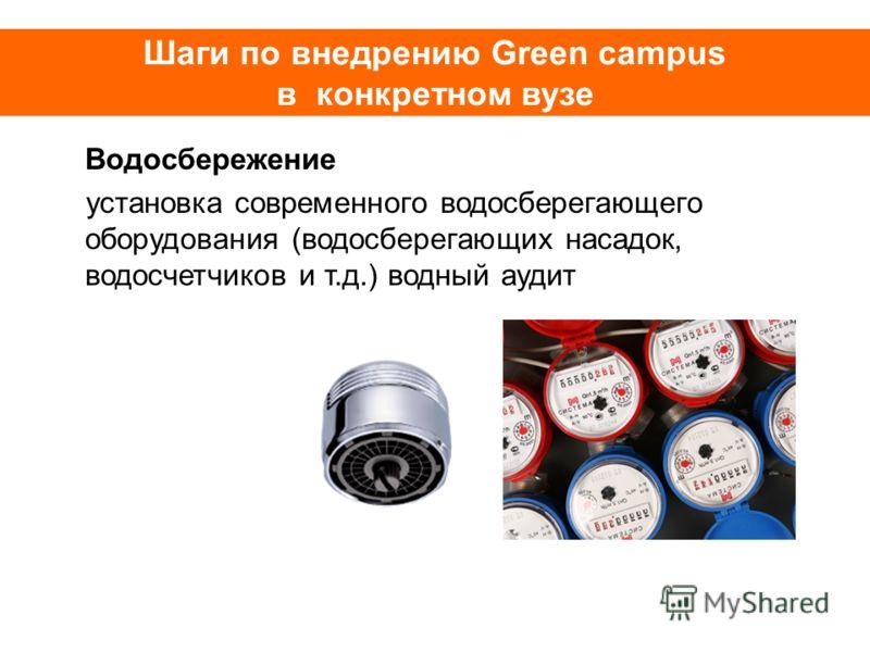 Шаги по внедрению Green campus в конкретном вузе Водосбережение установка современного водосберегающего оборудования (водосберегающих насадок, водосчетчиков и т.д.) водный аудит