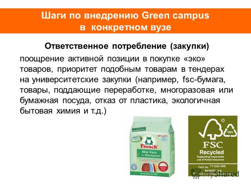 Шаги по внедрению Green campus в конкретном вузе Ответственное потребление (закупки) поощрение активной позиции в покупке «эко» товаров, приоритет подобным товарам в тендерах на университетские закупки (например, fsc-бумага, товары, поддающие перераб