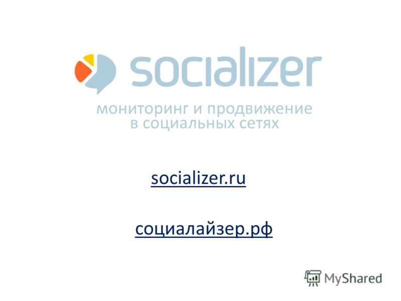socializer.ru социалайзер.рф