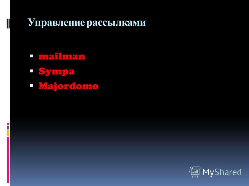Управление рассылками mailman Sympa Majordomo