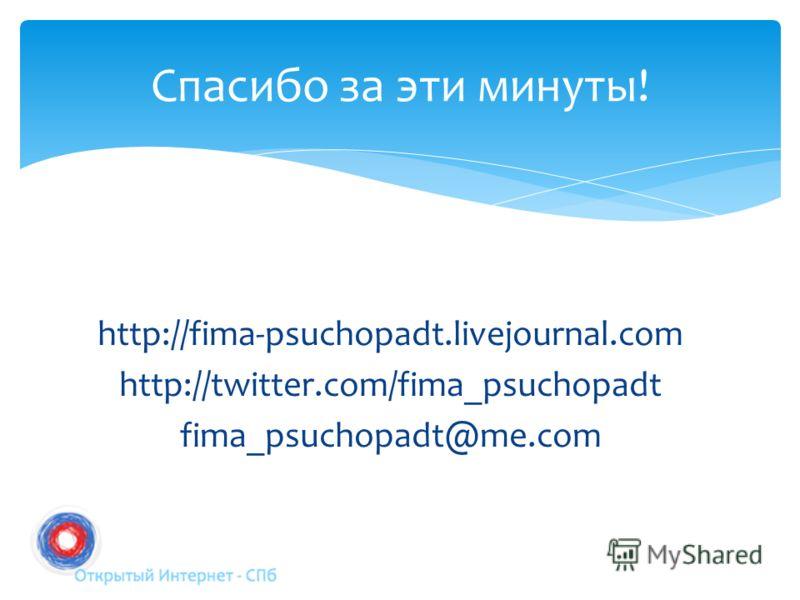 http://fima-psuchopadt.livejournal.com http://twitter.com/fima_psuchopadt fima_psuchopadt@me.com Спасибо за эти минуты!