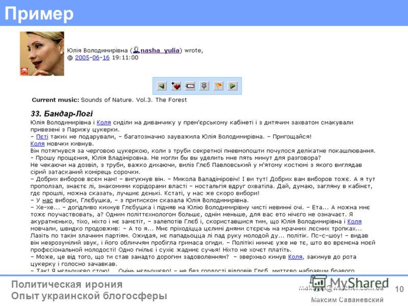 Политическая ирония Опыт украинской блогосферы maksym@watcher.com.ua Максим Саваневский (c) Максим Саваневський maksym@watcher.com.ua 10 Пример