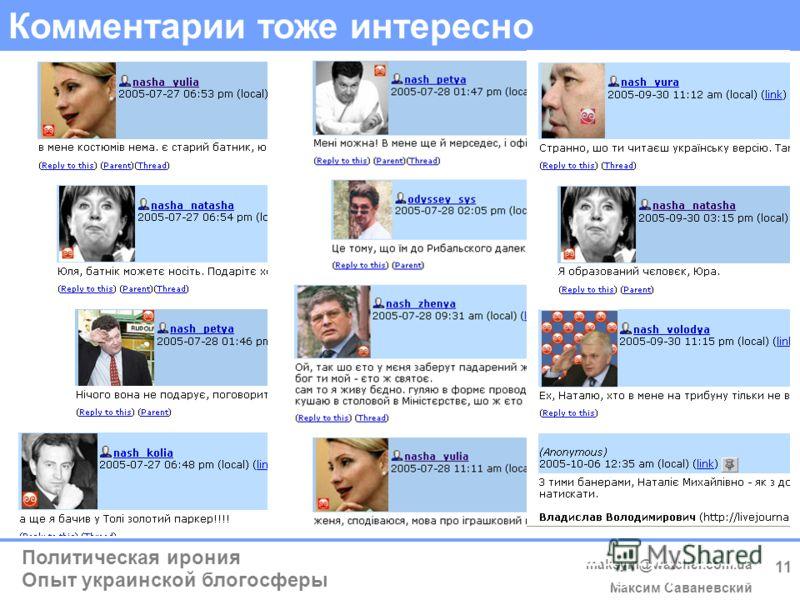 Политическая ирония Опыт украинской блогосферы maksym@watcher.com.ua Максим Саваневский (c) Максим Саваневський maksym@watcher.com.ua 11 Комментарии тоже интересно