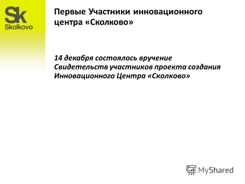 Первые Участники инновационного центра «Сколково» 14 декабря состоялось вручение Свидетельств участников проекта создания Инновационного Центра «Сколково»
