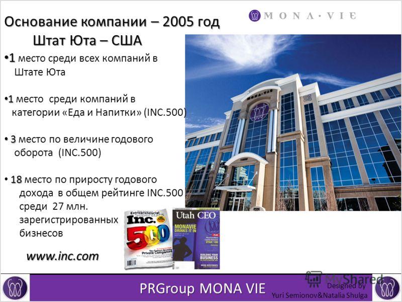 PRGroup MONA VIE PRGroup MONA VIE Основание компании – 2005 год Штат Юта – США Штат Юта – США 1 1 место среди всех компаний в Штате Юта 1 1 место среди компаний в категории «Еда и Напитки» (INC.500) 3 3 место по величине годового оборота (INC.500) 18