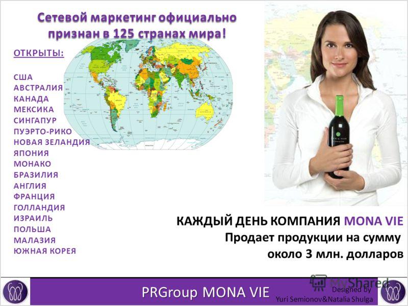 www.monavie.com www.monavie.com PRGroup MONA VIE PRGroup MONA VIE Designed by Natalya Shulga Сетевой маркетинг официально признан в 125 странах мира! ОТКРЫТЫ: США АВСТРАЛИЯ КАНАДА МЕКСИКА СИНГАПУР ПУЭРТО-РИКО НОВАЯ ЗЕЛАНДИЯ ЯПОНИЯ МОНАКО БРАЗИЛИЯ АНГ