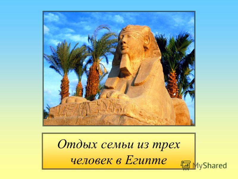 Отдых семьи из трех человек в Египте
