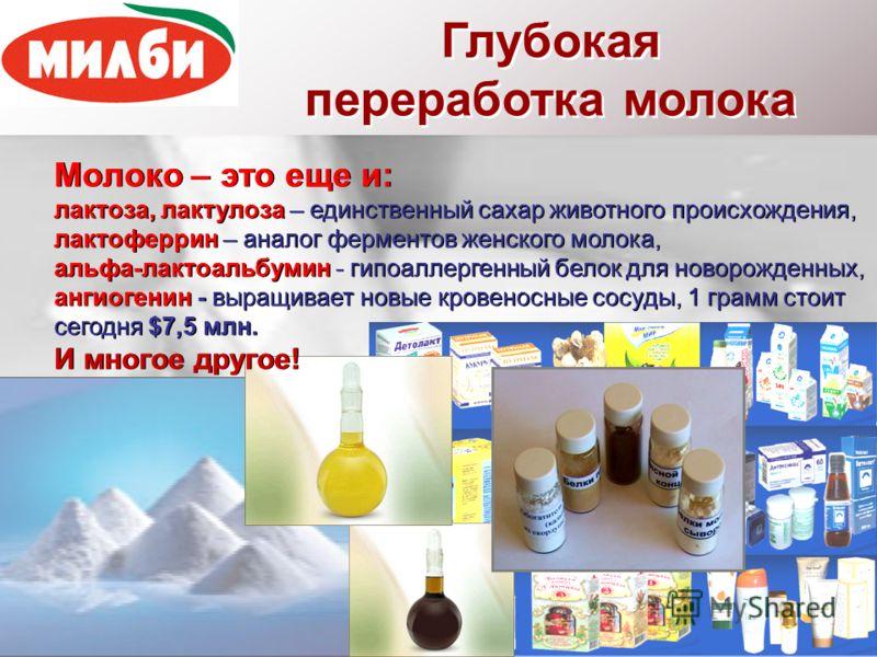 Малоярославецкий молочный завод Малоярославецкий завод (ММЗ) имеет давнюю историю, широкий ассортимент продукции, стабильный доход, является исследовательской площадкой по глубокой переработке молока и сыворотки. Малоярославецкий завод (ММЗ) имеет да
