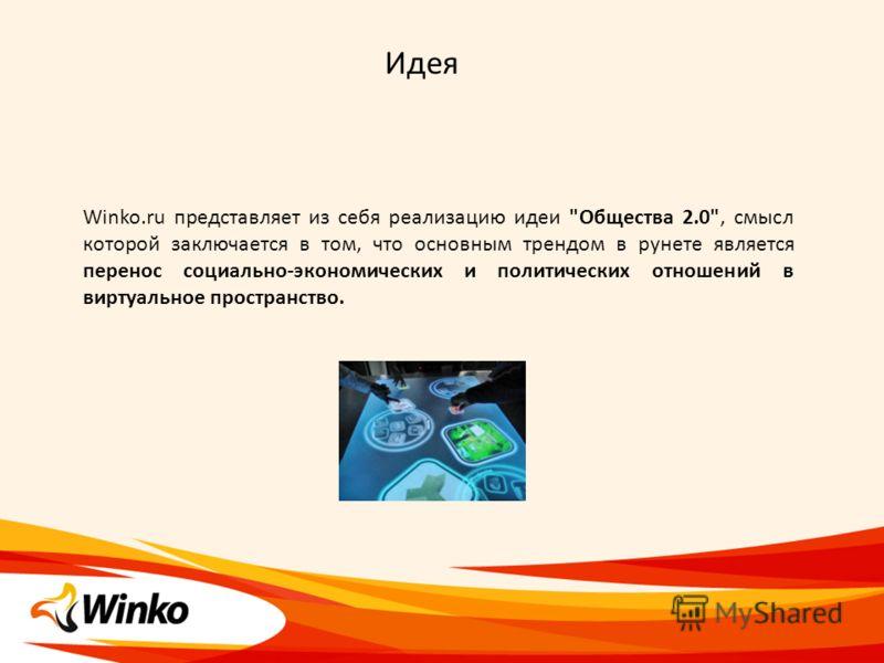 Идея Winko.ru представляет из себя реализацию идеи Общества 2.0, смысл которой заключается в том, что основным трендом в рунете является перенос социально-экономических и политических отношений в виртуальное пространство.