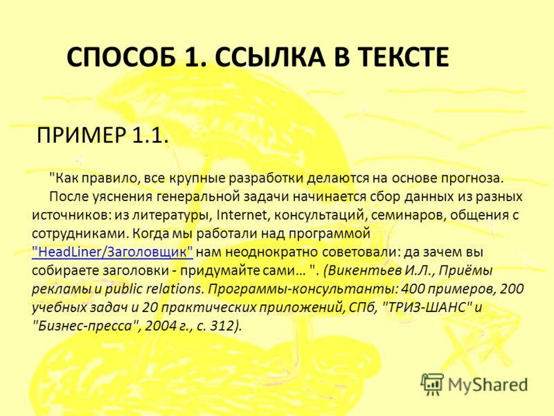 ПРИМЕР 1.1.