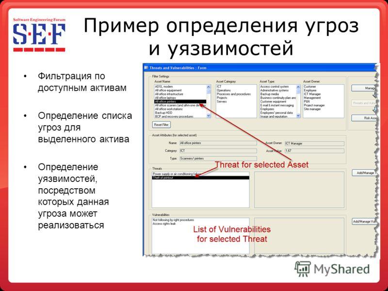 Пример определения угроз и уязвимостей Фильтрация по доступным активам Определение списка угроз для выделенного актива Определение уязвимостей, посредством которых данная угроза может реализоваться