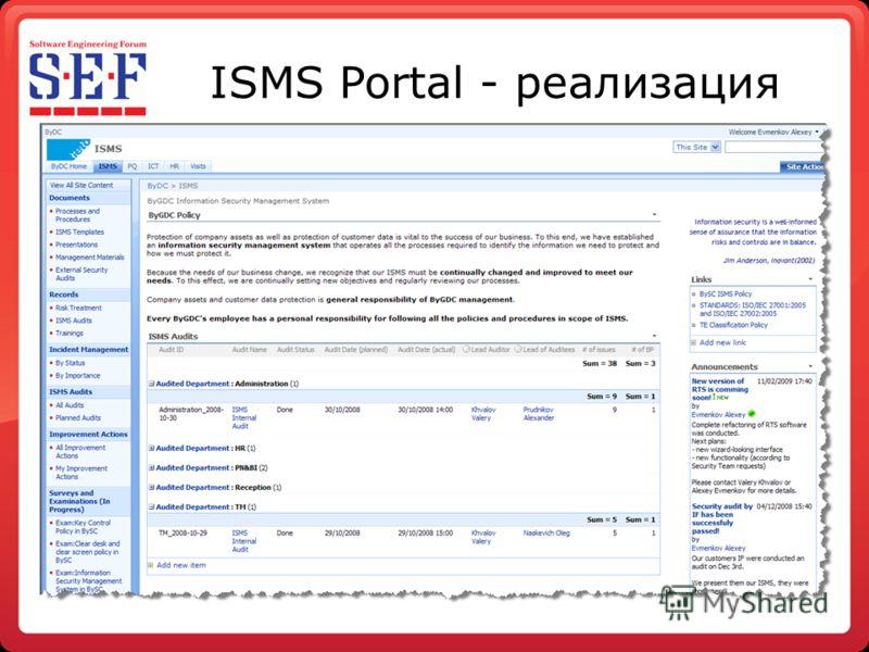 ISMS Portal - реализация