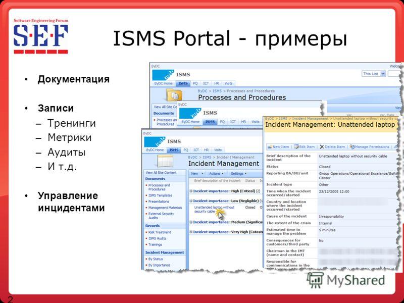 29 ISMS Portal - примеры Документация Записи – Тренинги – Метрики – Аудиты – И т.д. Управление инцидентами