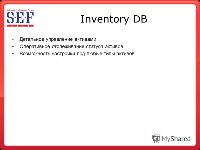 Inventory DB Детальное управление активами Оперативное отслеживание статуса активов Возможность настройки под любые типы активов