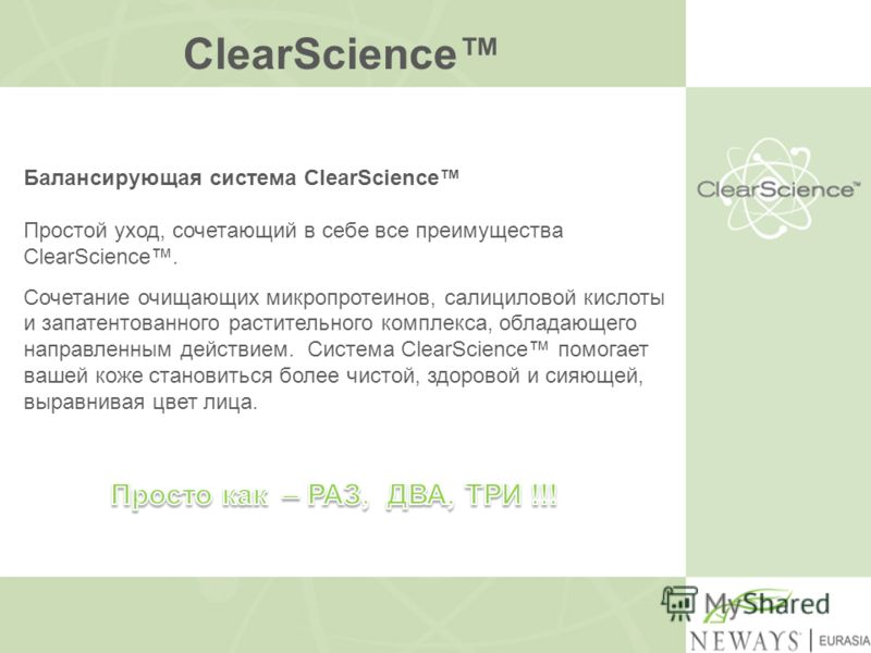 Балансирующая система ClearScience