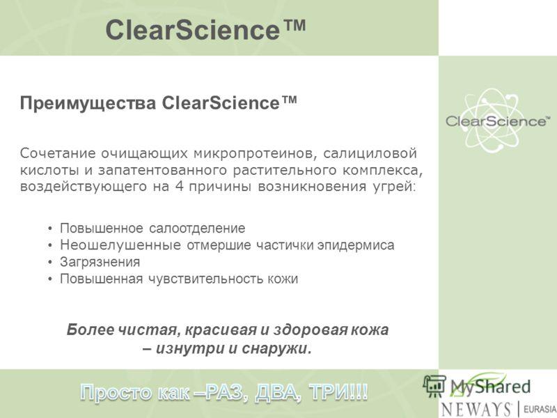 Три шага к более чистой, красивой и здоровой коже ClearScience Шаг 1 Балансирующий гель ClearScience Нежный гель для глубокого и бережного очищения успокаивает и удаляет загрязнения Шаг 2 Балансирующий лосьон ClearScience Эффективный успокаивающий ло