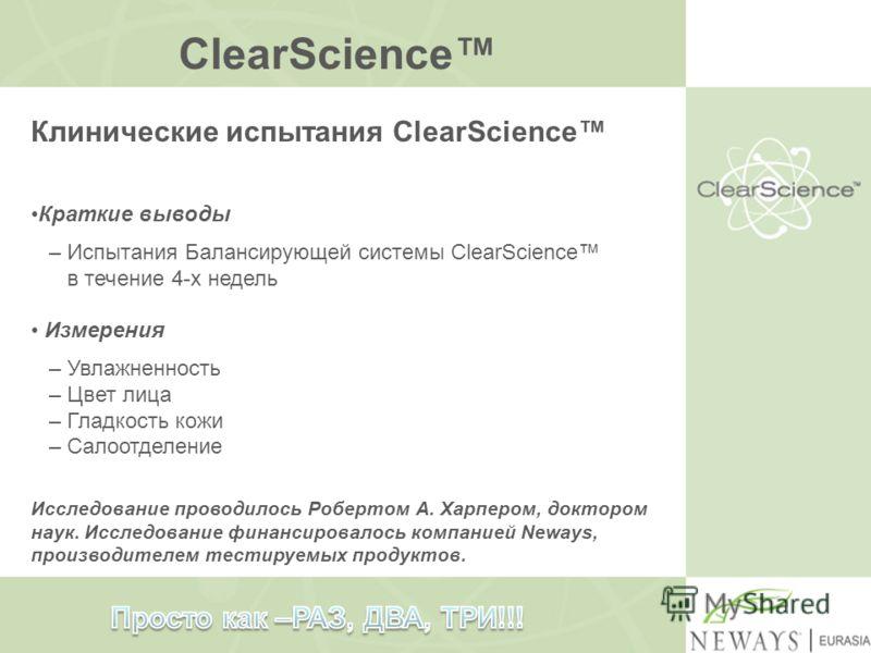 ClearScience Преимущества ClearScience Сочетание очищающих микро протеинов, салициловой кислоты и запатентованного растительного комплекса, воздействующего на 4 причины возникновения угрей : Повышенное салоотделение Неошелушенные отмершие частички эп