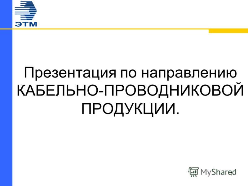 1 Презентация по направлению КАБЕЛЬНО-ПРОВОДНИКОВОЙ ПРОДУКЦИИ.