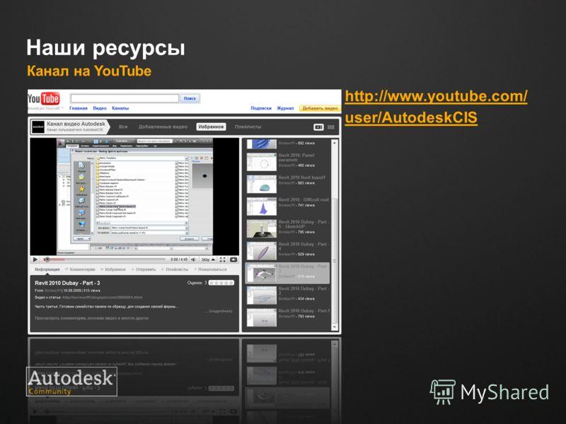 Место для логотипа Наши ресурсы Канал на YouTube http://www.youtube.com/ user/AutodeskCIS