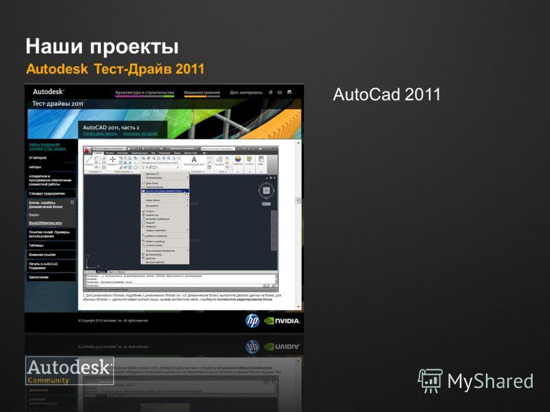 Место для логотипа Наши проекты Autodesk Тест-Драйв 2011 AutoCad 2011