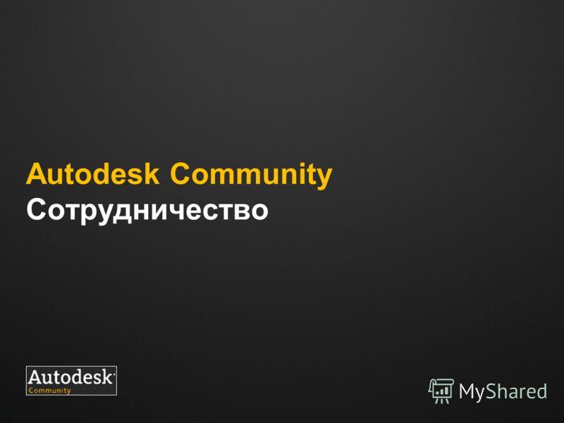 Место для логотипа Autodesk Community Сотрудничество