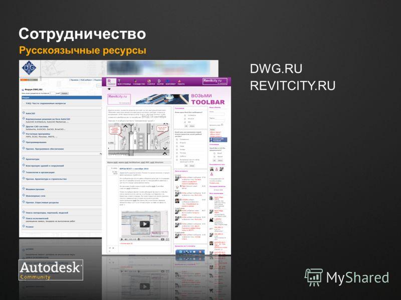 Место для логотипа Сотрудничество Русскоязычные ресурсы DWG.RU REVITCITY.RU
