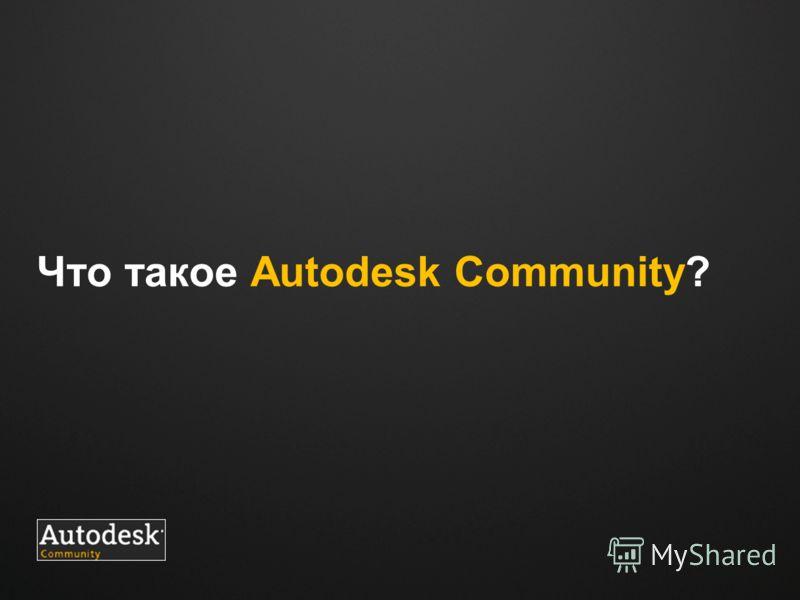 Место для логотипа Что такое Autodesk Community?