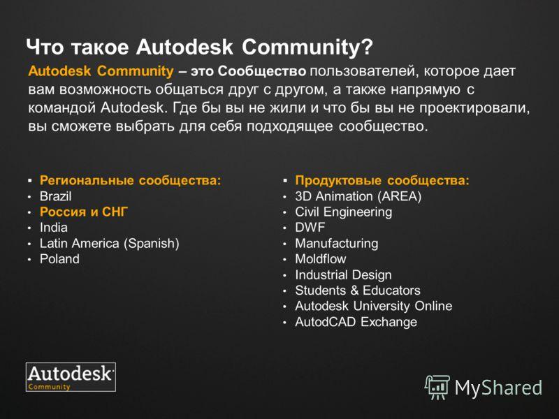 Место для логотипа Что такое Autodesk Community? Autodesk Community – это Сообщество пользователей, которое дает вам возможность общаться друг с другом, а также напрямую с командой Autodesk. Где бы вы не жили и что бы вы не проектировали, вы сможете