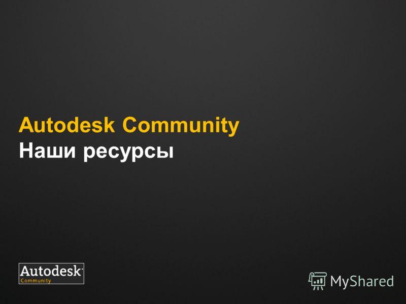 Место для логотипа Autodesk Community Наши ресурсы