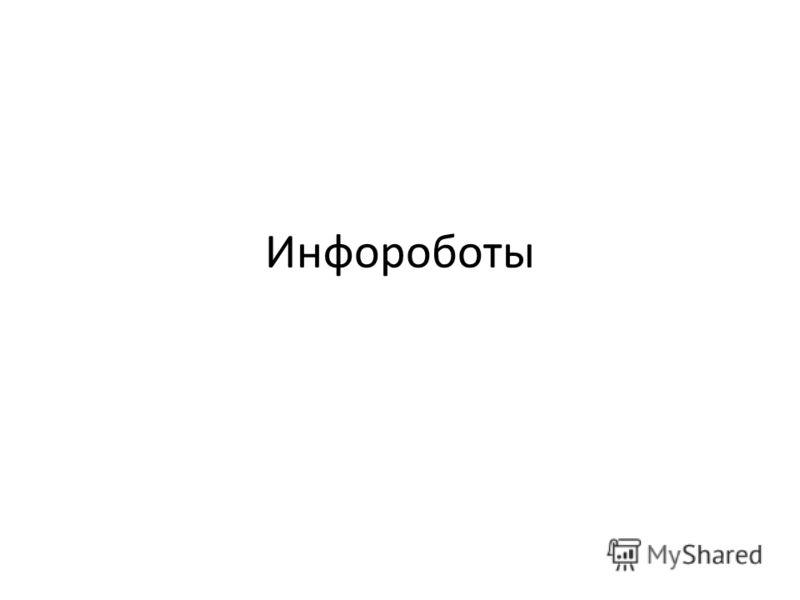 Инфороботы