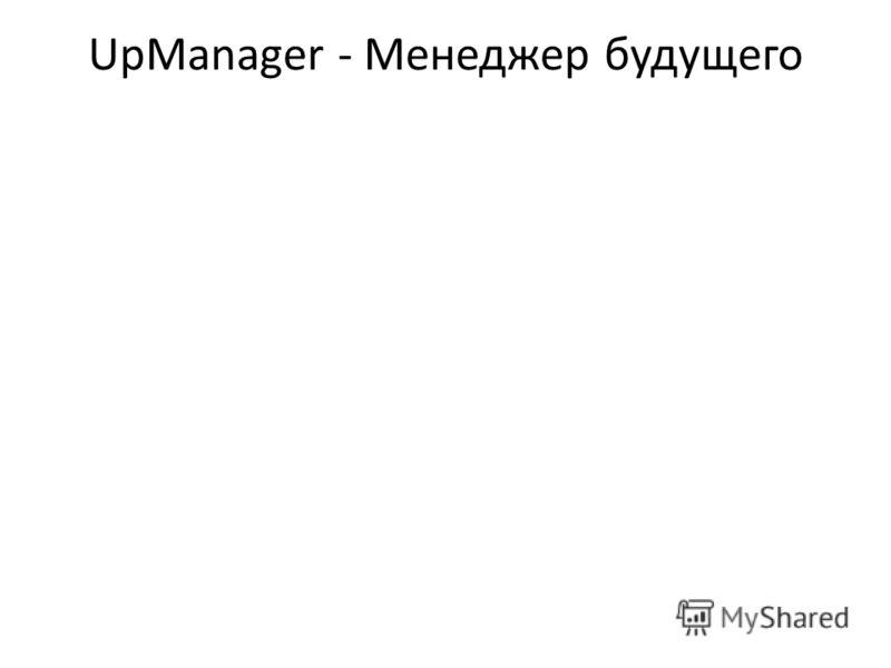 UpManager - Менеджер будущего