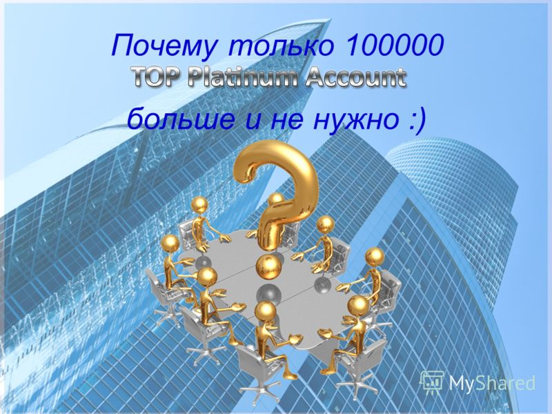 Почему только 100000 больше и не нужно :)