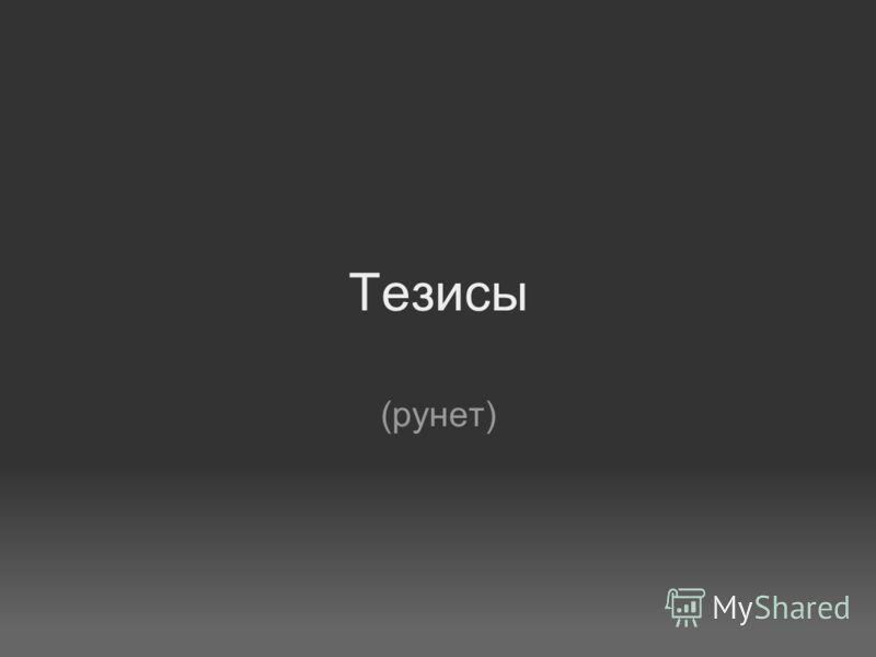 Тезисы (рунет)
