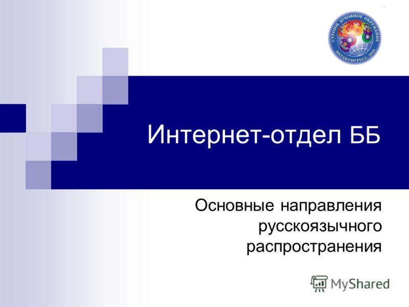 Интернет-отдел ББ Основные направления русскоязычного распространения