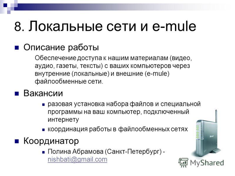 8. Локальные сети и e-mule Описание работы Обеспечение доступа к нашим материалам (видео, аудио, газеты, тексты) с ваших компьютеров через внутренние (локальные) и внешние (e-mule) файлообменные сети. Вакансии разовая установка набора файлов и специа