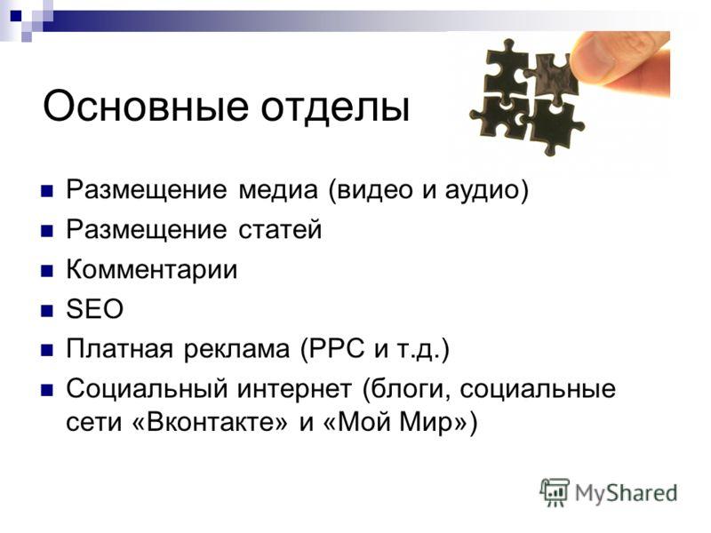 Основные отделы Размещение медиа (видео и аудио) Размещение статей Комментарии SEO Платная реклама (PPC и т.д.) Социальный интернет (блоги, социальные сети «Вконтакте» и «Мой Мир»)