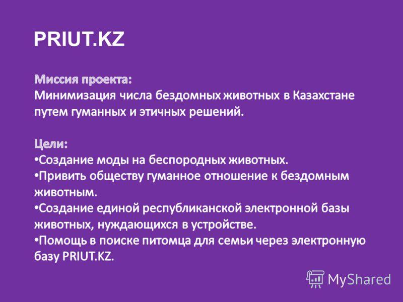 PRIUT.KZ