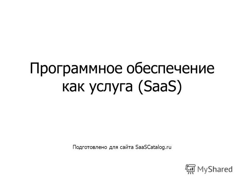 Программное обеспечение как услуга (SaaS) Подготовлено для сайта SaaSCatalog.ru