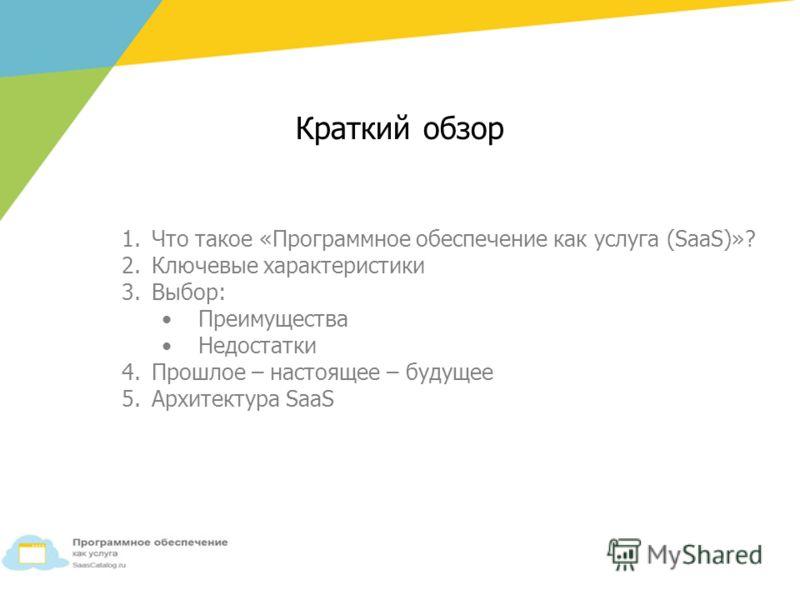 1. Что такое «Программное обеспечение как услуга (SaaS)»? 2. Ключевые характеристики 3.Выбор: Преимущества Недостатки 4. Прошлое – настоящее – будущее 5. Архитектура SaaS Краткий обзор