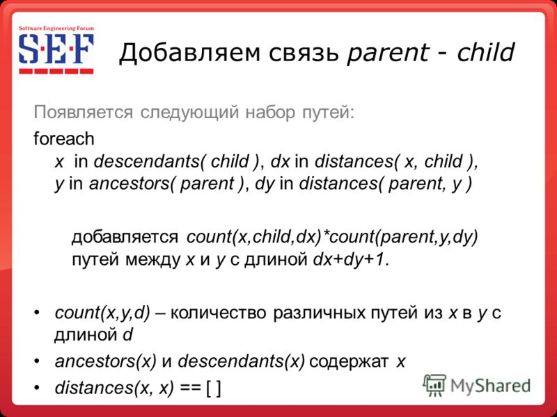Добавляем связь parent - child Появляется следующий набор путей: foreach x in descendants( child ), dx in distances( x, child ), y in ancestors( parent ), dy in distances( parent, y ) добавляется count(x,child,dx)*count(parent,y,dy) путей между x и y